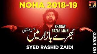 Bhare Bazar Main || Syed Rashid Zaidi || New Noha || TP Moharram