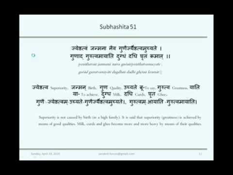 Sanskrit Subhashita Session 4 by Dr. Saroja Bhate on 18th April 2010
