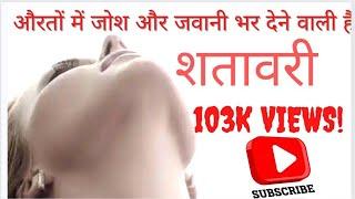 Medicinal value of Shatavari/Satavar/Shatamull (Asparagus racemosus) thumbnail