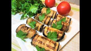 БАКЛАЖАНЫ. Рулетики Без Майонеза. ОЧЕНЬ ВКУСНО! Eggplant Rolls.