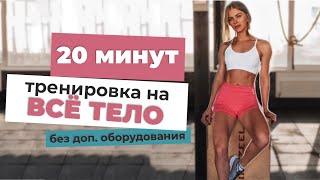 Домашняя тренировка на всё тело Full body тренировка дома за 20 минут без инвентаря