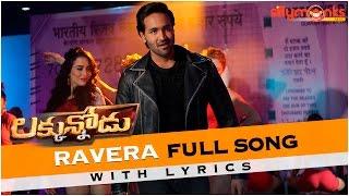 Download Hindi Video Songs - Ravera Full Song with Lyrics - Luckunnodu || Vishnu Manchu, Hansika Motwani - Achu
