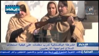 الشرطة الباكستانية تدرب معلمات على كيفية إستخدام السلاح لمواجهة الإرهابيين