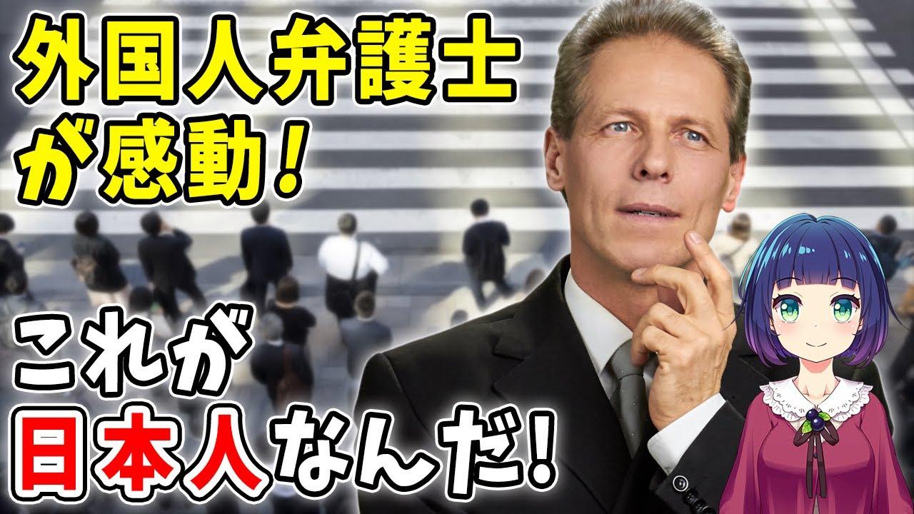 【海外の反応】「これが日本人なんだよ」外国人弁護士が日本で体験した出来事に世界が感動!