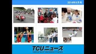 東京都市大学グループfacebook https://www.facebook.com/TCUgroup 東京...