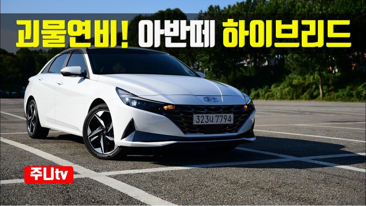 괴물연비! 2021 아반떼 하이브리드 시승기, 2021 Hyundai Elantra Hybrid test drive, reivew