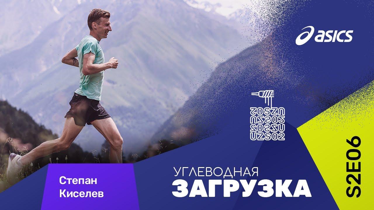 Степан Киселев: все о беговых сборах (Кисловодск, Кения, Киргизия и др)