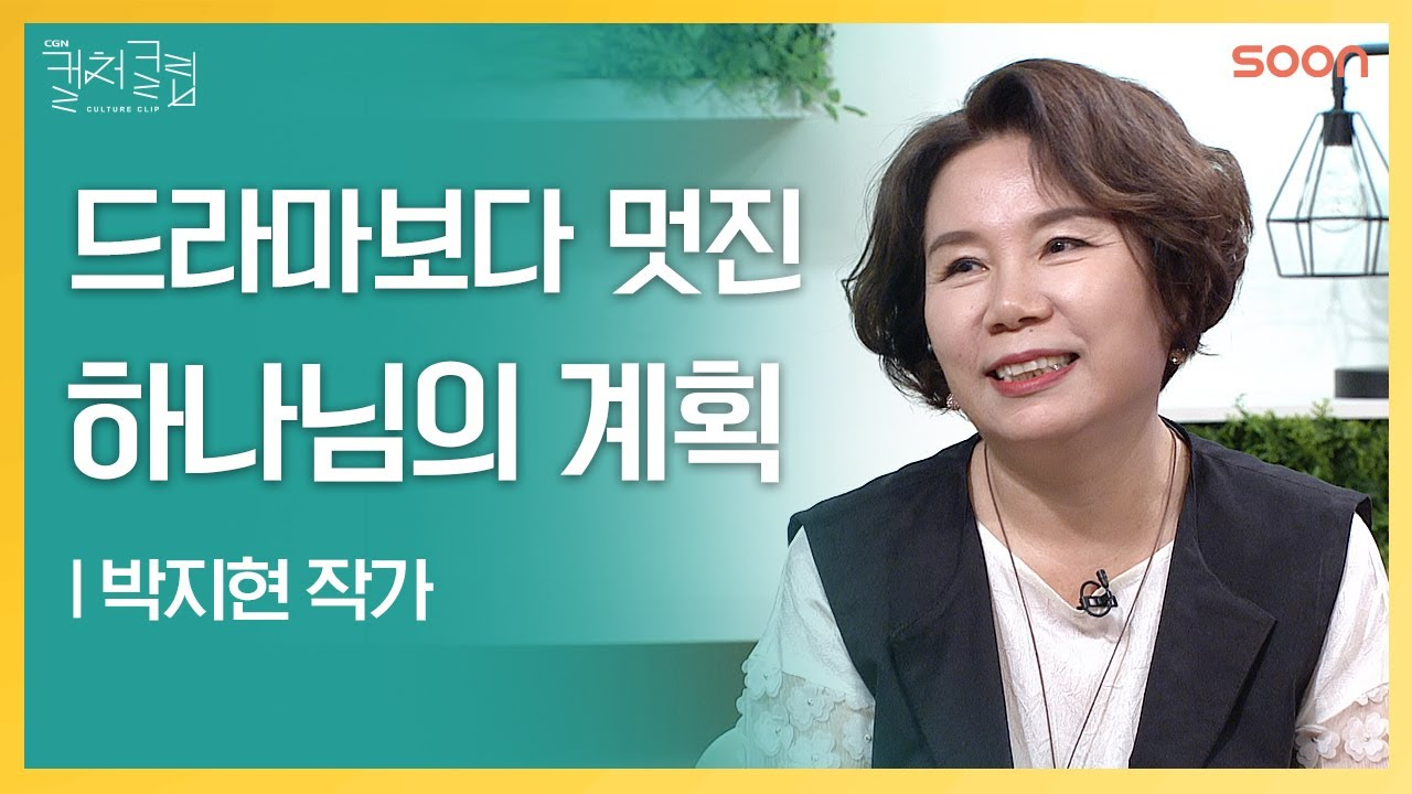 하나님을 믿는다는 것 ???? 박지현 작가 | CGNTV SOON CGN 컬처클립