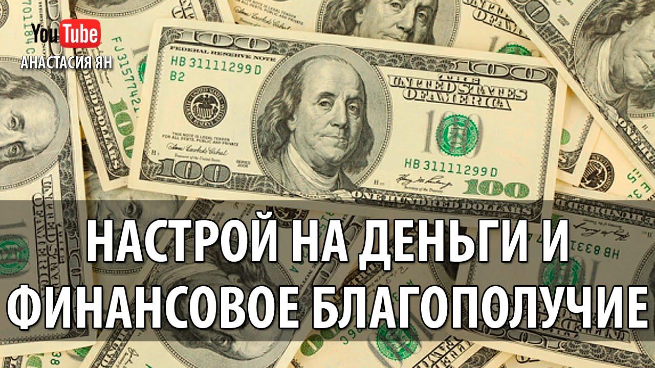 На деньги и на удачу 16
