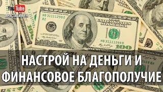 золотой #Настрой На Деньги #Богатство Удачу В Делах И Финансовое Благополучие