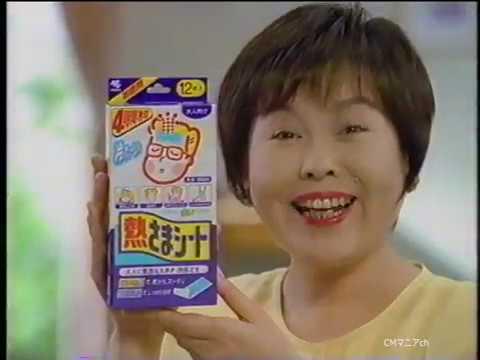 【CM 1999年】小林製薬 熱さまシート 上沼恵美子