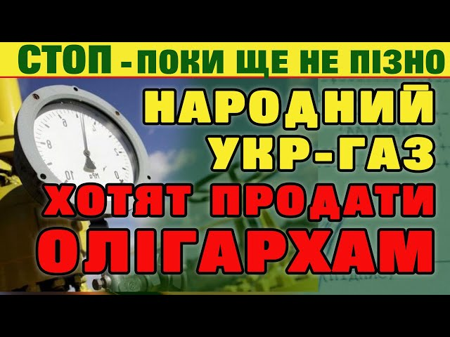 УВАГА. Українські Газові Свердловини ХОТЯТ ПРОДАТИ