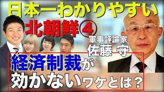 日本一わかりやすい【北朝鮮④】経済制裁が効かないワケとは?【軍事評論家・佐藤守】先生