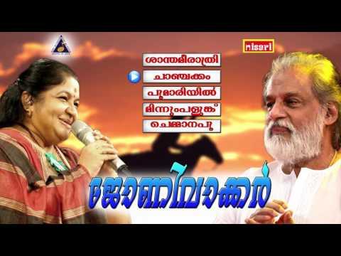 Johny walker | ജോണി വാക്കർ | Super Hit Malayalam Audio Songs | malayalam movie songs upload 2016