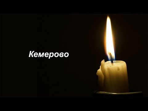 От Зимней вишни в Кемерове до Самарского УВД - трагичные пожары в России (1999-2018)