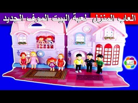 لعبة منزل الالعاب الجديد اجمل فيلا العاب البيت بنات واولاد toys house new villa game set
