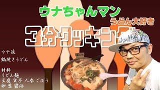 2017年11月7日枠より BGM 制作 演奏 一休宗純.