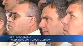Умри, но свръзка дай! 140 години Свързочни войски в България