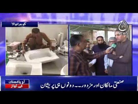 Gujranwala Ki Sanat Aur Factory Mazdooru Ki Faqa Kashi | Aaj Pakistan Ki Awaz | 13 Oct | Aaj News