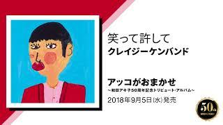 クレイジーケンバンド「笑って許して」(9/5発売『アッコがおまかせ~和田アキ子50周年記念トリビュート・アルバム~』収録)