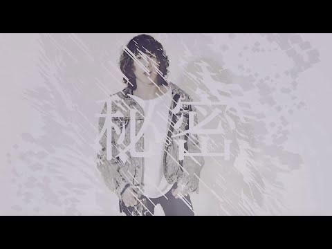 SUPER BEAVER「秘密」MV