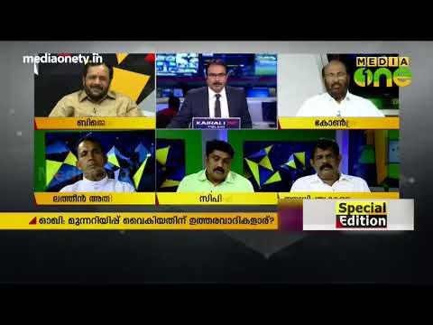 Special Edition | കനിയുമോ കേന്ദ്രം? 09-12-17
