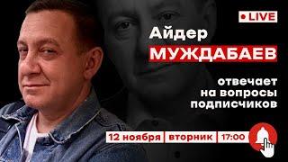 АЙДЕР МУЖДАБАЕВ. Онлайн с подписчиками | 12 ноября