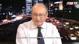 Израильский разведчик: Процессу сближения США и России рады не все. И в России, и в США.