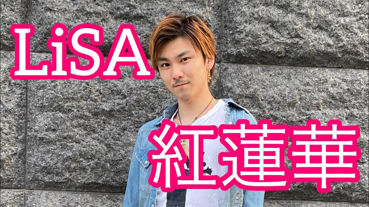 鬼滅の刃OP/紅蓮華 / LiSA / covered SAKITO
