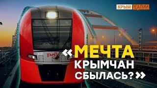 Поезда в Крым. Выдержит ли мост? | Крым.Реалии ТВ