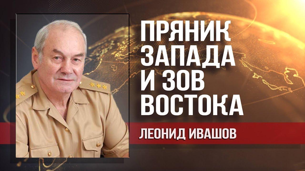 Леонид Ивашов. G7 и ШОС решают судьбы мира; а что Россия?