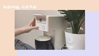 아무렇게나 #51 홈카페 브이로그 | 커피 커피 커피 …