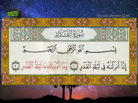 Murotal Al Qur'an Juz 30   Qari Mekah Syaikh As Sudais dan Syaikh Syuraim