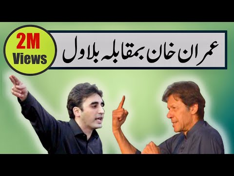 Imran Khan Vs  Bilawal Bhutto Funny Speech - Reports & Insights