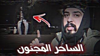 الساحر المجنون يدخل البيت امام كاميرة المراقبة 😱 خالد النعيمي