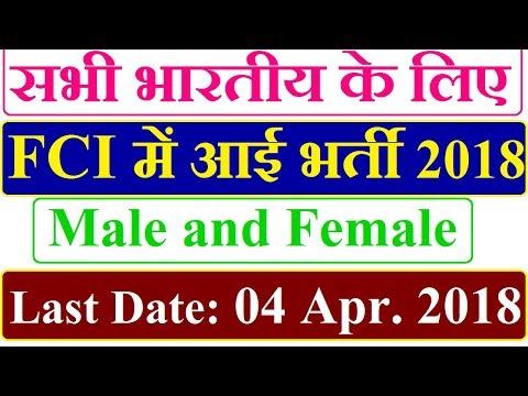 FCI में आई भर्ती 2018 | All India Vacancy | Male/ Female | 8 Pass Job
