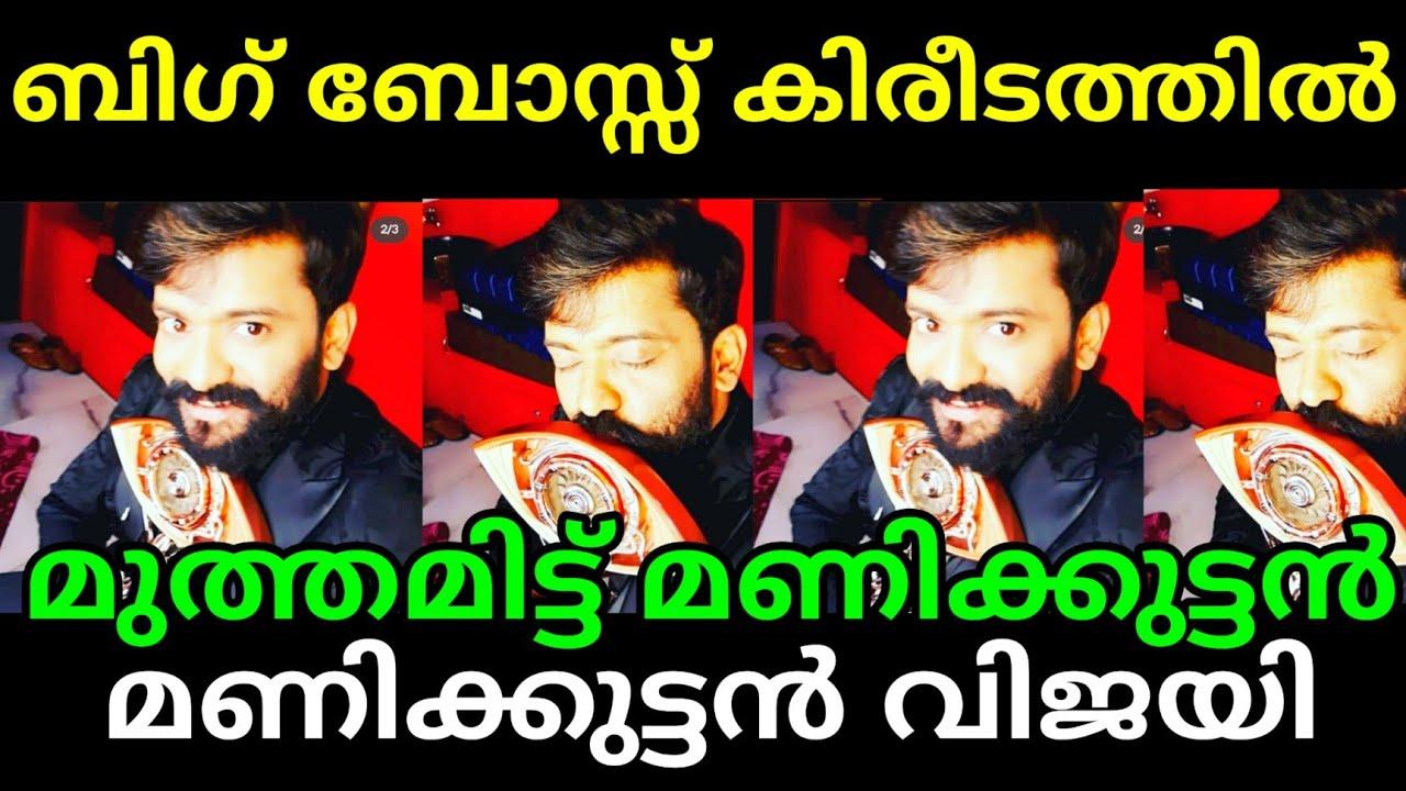 മണിക്കുട്ടൻ ബിഗ് ബോസ്സ് വിജയി   Bigg Boss Malayalam Season 3 Winner Manikuttan   Results Published