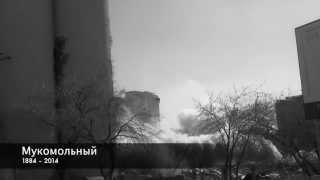 Взрыв Мукомольного завода, Екатеринбург