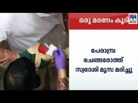 നിപ്പ: കോഴിക്കോട് ഒരു മരണം കൂടി | Kozhikode| Nipah virus death | Manorama News