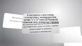 видео Положение о призыве на военную службу граждан РФ — Российская газета
