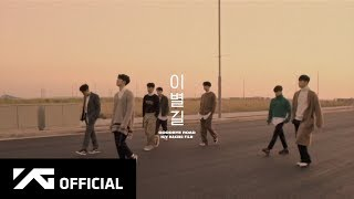 iKON - '이별길(GOODBYE ROAD)' M/V MAKING FILM