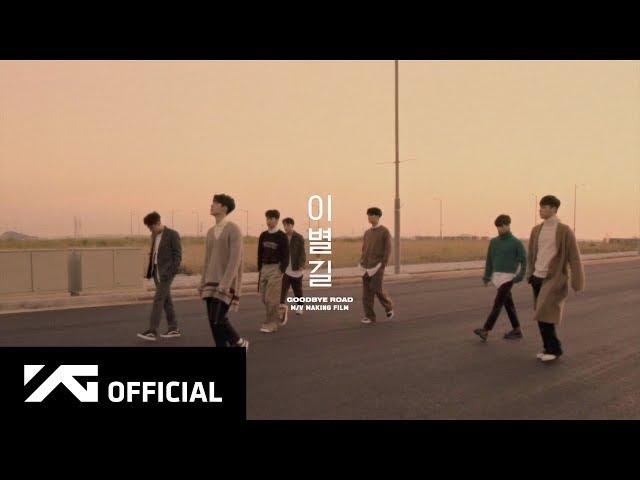 iKON - '이별길(GOODBYE ROAD)' M/V MAKING FILM
