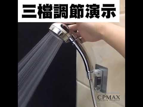 CPMAX 一鍵恆溫止水增壓蓮蓬頭 三檔調節 止水蓮蓬頭 水手持淋浴蓮蓬頭 可拆卸蓮蓬頭 負離子蓮蓬頭 H206