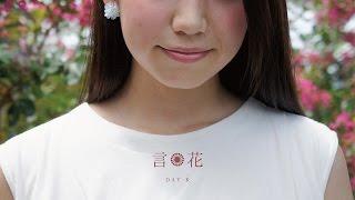 READ ALOUD - 言花-コトヴァナ-
