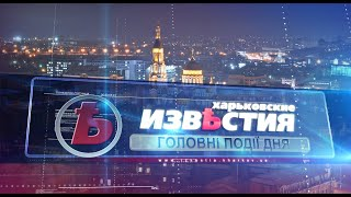 Харьковские известия (05.03.2021)