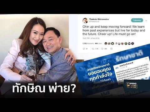 มันจบแล้ว!! 8 กุมภาฯ ทำทักษิณ หมดรูป   11 ก.พ.62   เจาะลึกทั่วไทย