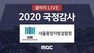 서울중앙·남부·동부지검 등 국정감사 : 국회 법제사법위…