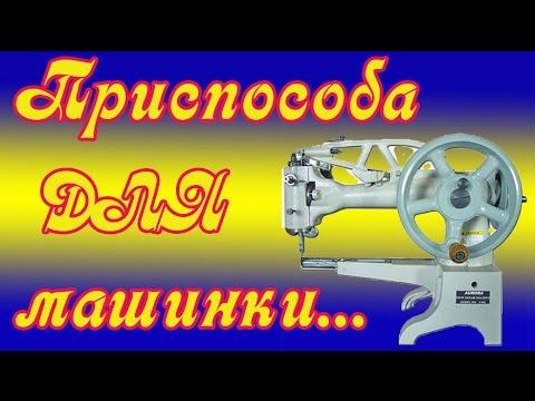 Приспособа к швейной машинке GEMSY 2972 Рукавного типа