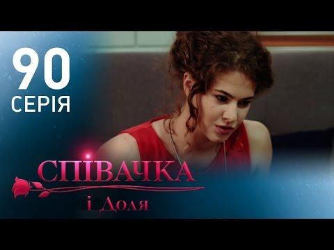 Сериал Певица 1 сезон Співачка смотреть онлайн бесплатно!