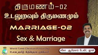 Marriage 02- Sex & Marriage-உடலுறவும் திருமணமும் - Part 02